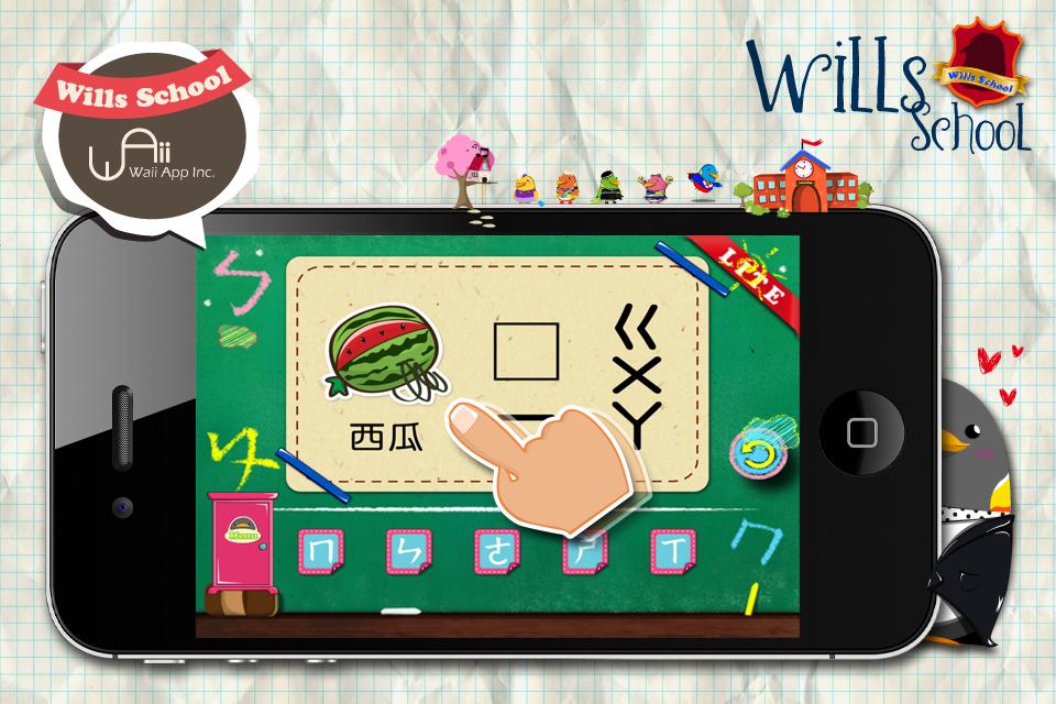 Screenshot Wills School Lite For iPhone